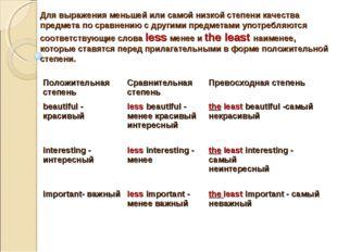 Для выражения меньшей или самой низкой степени качества предмета по сравнению