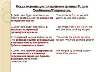 Когда используются времена группы Future Continuous/Progressive. 1. Действие