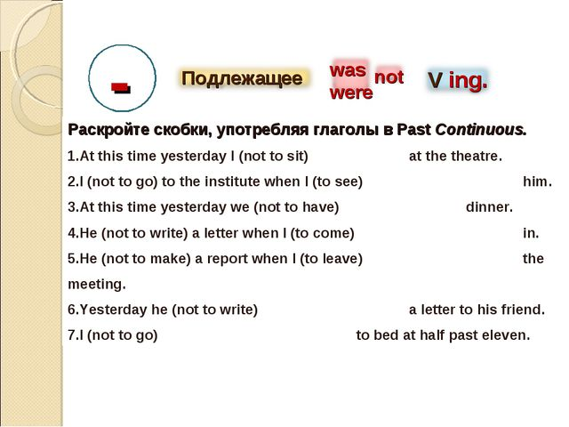 -- Раскройте скобки, употребляя глаголы в Past Continuous. At this time yeste...