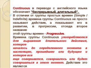 """Continuous в переводе с английского языка обозначает """"беспрерывный, длительны"""