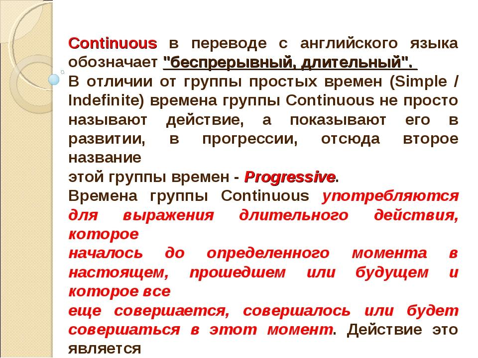 """Continuous в переводе с английского языка обозначает """"беспрерывный, длительны..."""