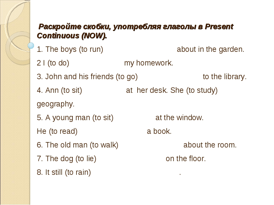 Раскройте скобки, употребляя глаголы в Present Continuous (NOW). 1. The boys...