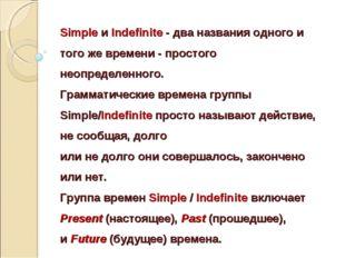 Simple и Indefinite - два названия одного и того же времени - простого неопре