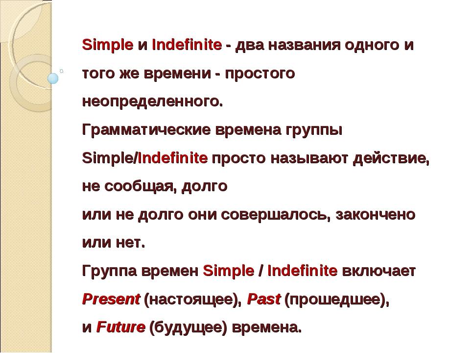 Simple и Indefinite - два названия одного и того же времени - простого неопре...