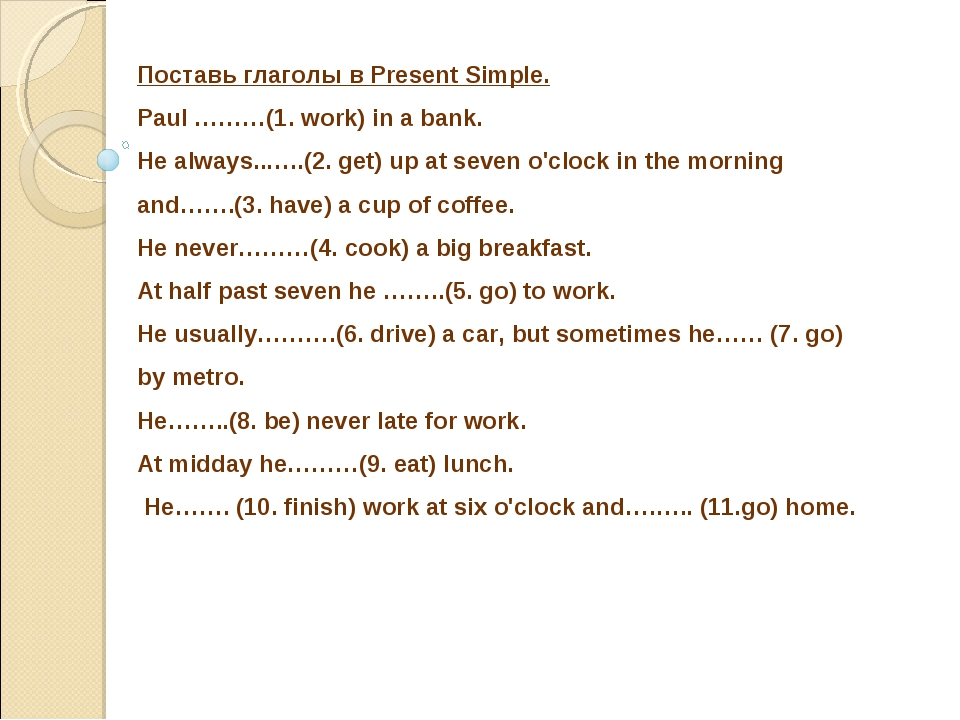Поставь глаголы в Present Simple. Paul ………(1. work) in a bank. He always..….....