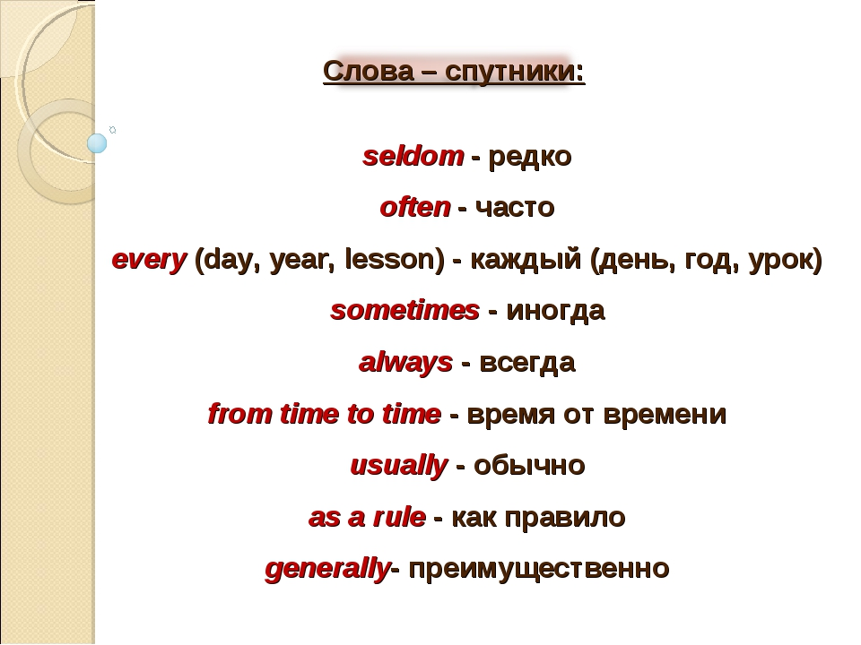 seldom - редко often - часто every (day, year, lesson) - каждый (день, год, у...