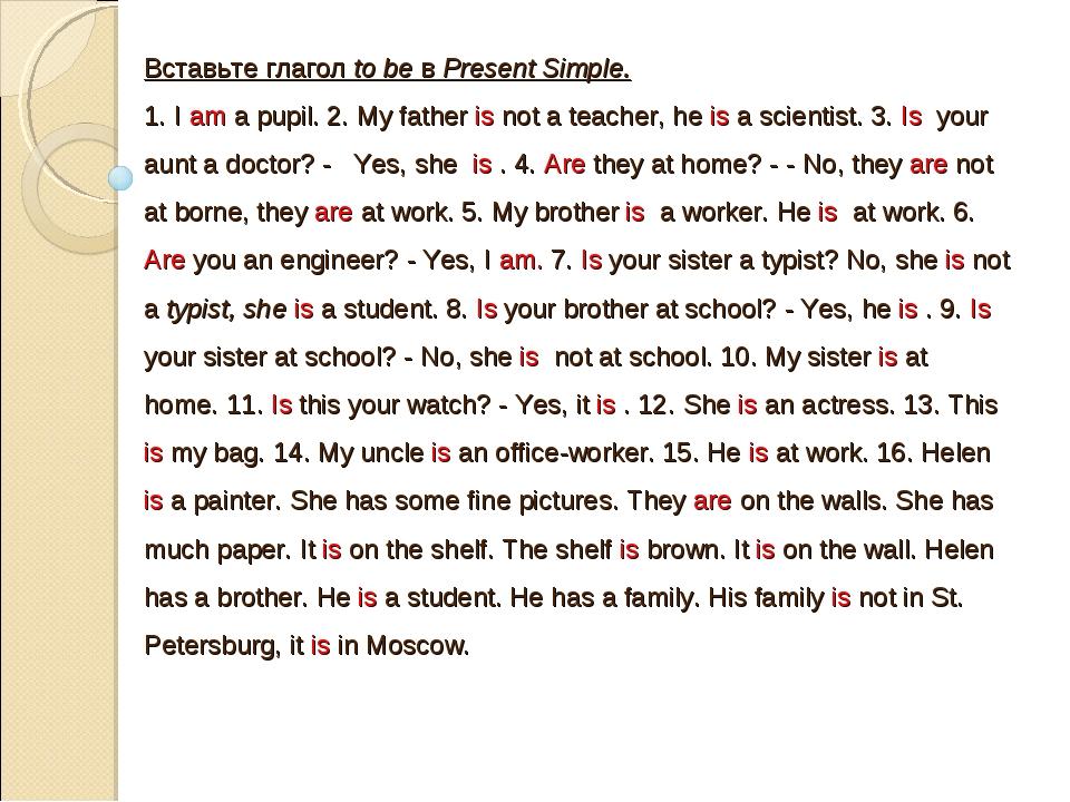 Вставьте глагол to be в Present Simple. 1. I am a pupil. 2. My father is not...
