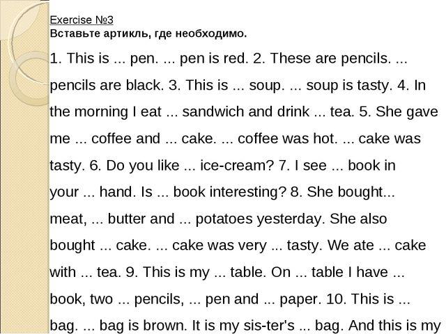 Exercise №3 Вставьте артикль, где необходимо. 1. This is ... pen. ... pen is...