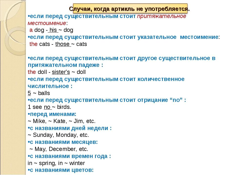 если перед существительным стоит притяжательное местоимение: a dog - his ~ do...