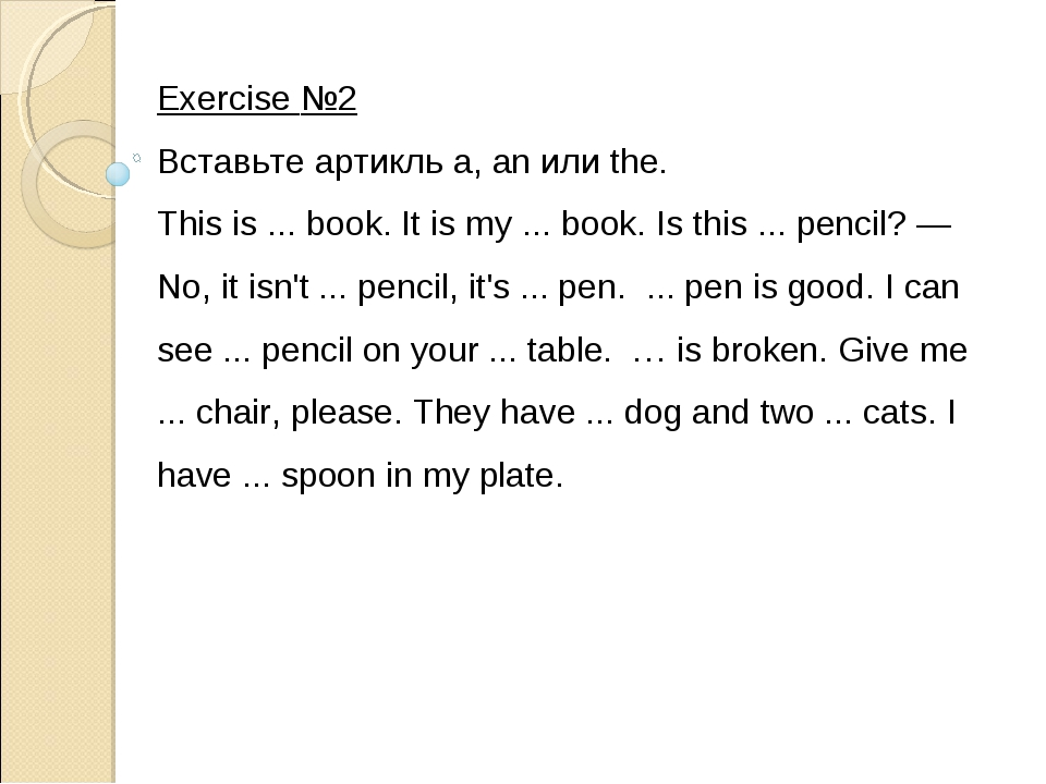 Exercise №2 Вставьте артикль a, an или the. This is ... book. It is my ... bo...