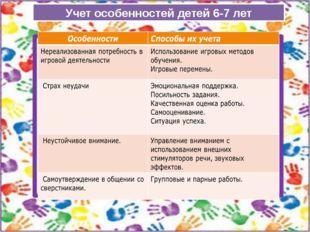 Учет особенностей детей 6-7 лет