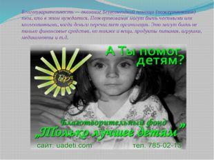 Благотворительность — оказание безвозмездной помощи (пожертвования) тем, кто