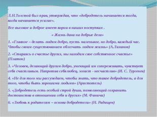 . Л.Н.Толстой был прав, утверждая, что «добродетель начинается тогда, когда