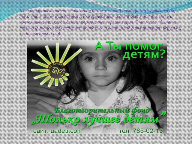Благотворительность — оказание безвозмездной помощи (пожертвования) тем, кто...