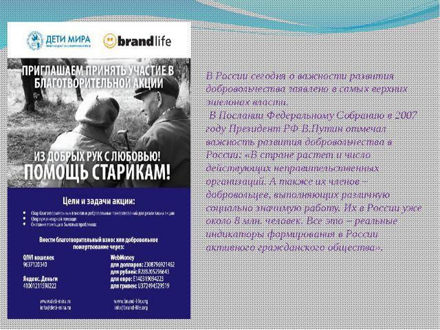 В России сегодня о важности развития добровольчества заявлено в самых верхних...