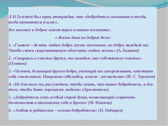 . Л.Н.Толстой был прав, утверждая, что «добродетель начинается тогда, когда...