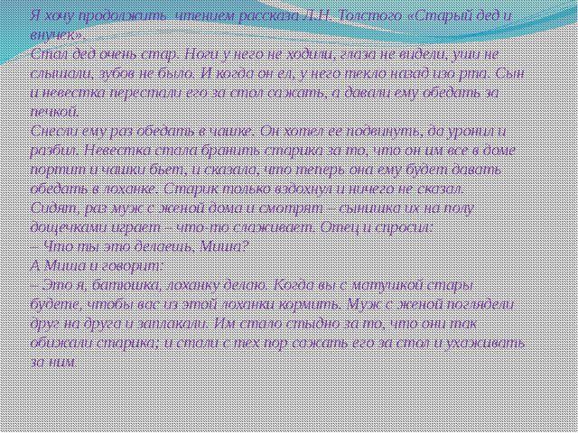 Я хочу продолжить чтением рассказа Л.Н. Толстого «Старый дед и внучек». Стал...
