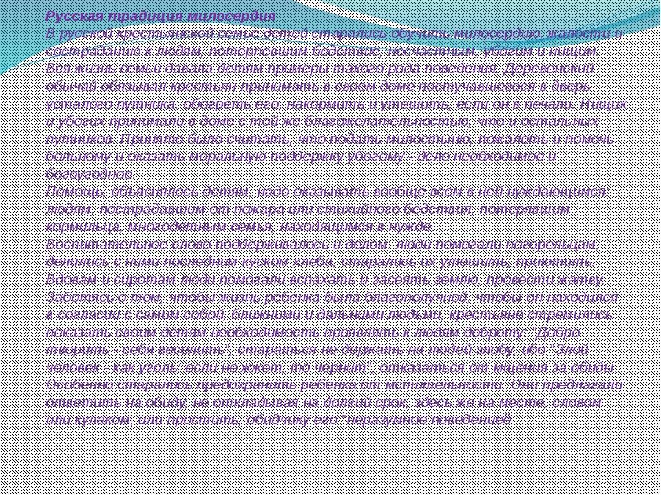 Русская традиция милосердия В русской крестьянской семье детей старались обуч...