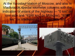 At the Yaroslavl station of Moscow, and also in Vladivostok special kilometer