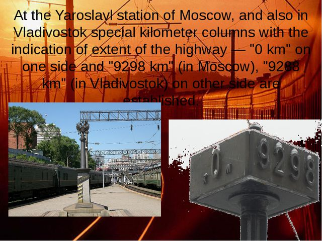At the Yaroslavl station of Moscow, and also in Vladivostok special kilometer...
