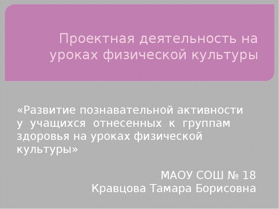 Проектная деятельность на уроках физической культуры «Развитие познавательной...