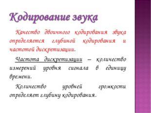 Качество двоичного кодирования звука определяется глубиной кодирования и част