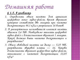 Домашняя работа § 1.5. в учебнике. 1. Определить объем памяти для хранения ц