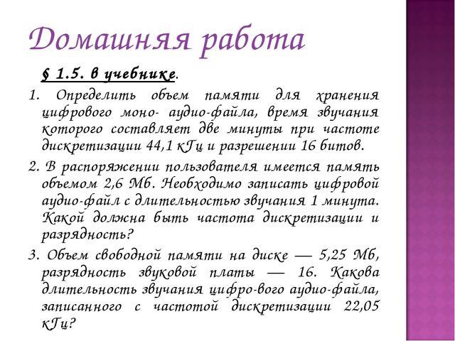 Домашняя работа § 1.5. в учебнике. 1. Определить объем памяти для хранения ц...