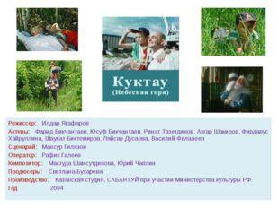 Режиссер:Илдар Ягафаров Актеры:Фарид Бикчантаев, Юсуф Бикчантаев, Ринат Таз