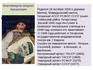 Биктемиров Шаукат Хасанович Родился 28 октября 1928 в деревне Мингер, Мамадыш