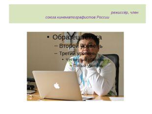 Ильда́р Раши́тович Ягафа́ров — режиссёр, член союза кинематографистов России