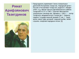 Ринат Арифзянович Тазетдинов Председатель правления Союза театральных деятеле