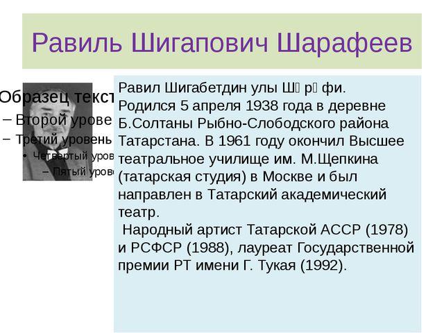 Равиль Шигапович Шарафеев Равил Шигабетдин улы Шәрәфи. Родился 5 апреля 1938...