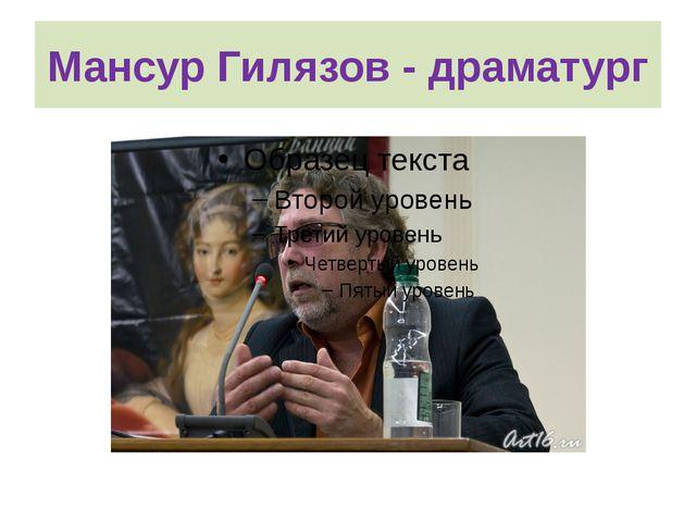 Мансур Гилязов - драматург