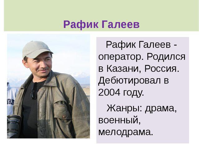 Рафик Галеев  Рафик Галеев - оператор. Родился в Казани, Россия. Дебютировал...