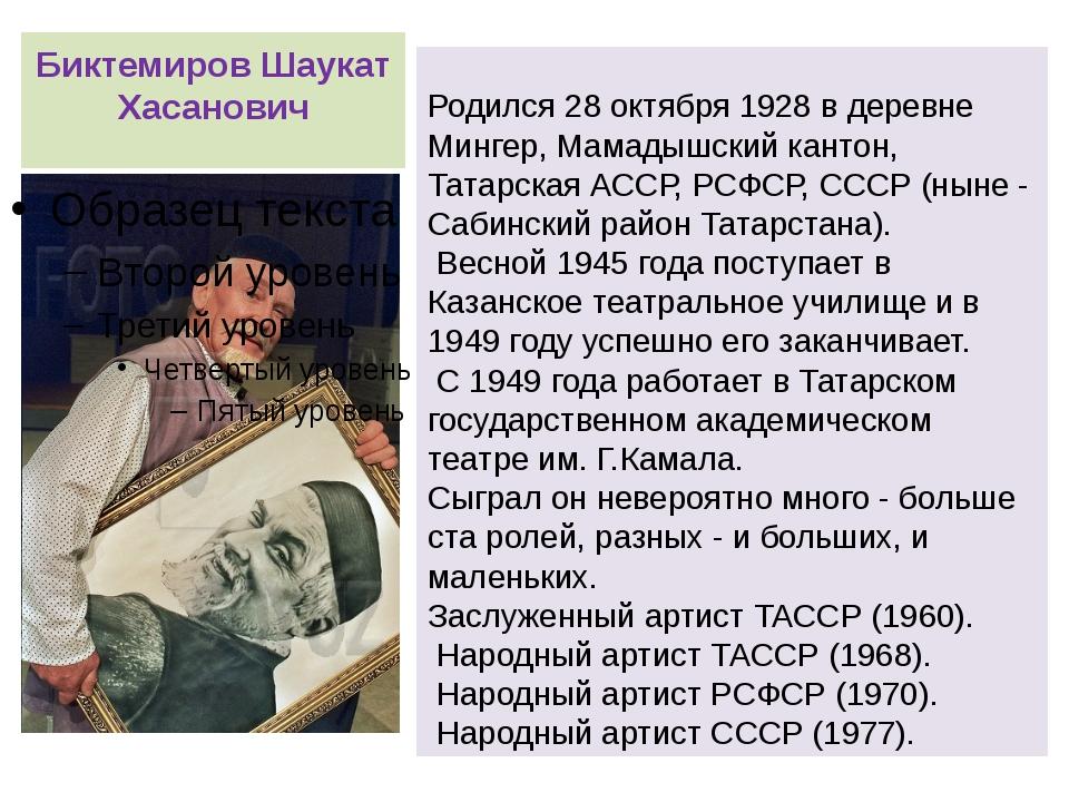 Биктемиров Шаукат Хасанович Родился 28 октября 1928 в деревне Мингер, Мамадыш...