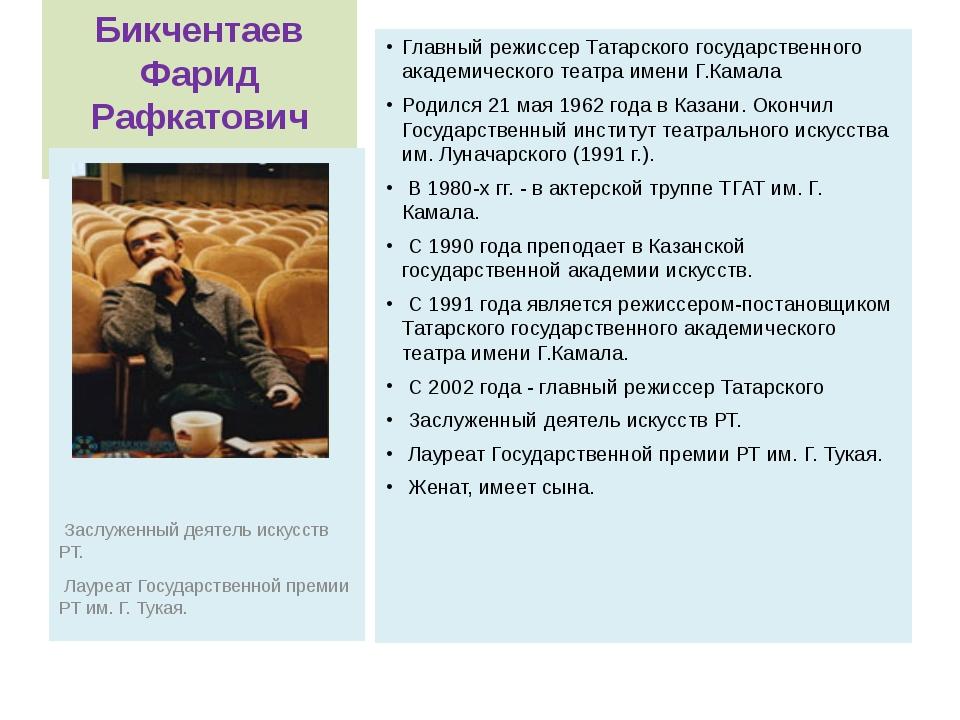 Бикчентаев Фарид Рафкатович Главный режиссер Татарского государственного акад...