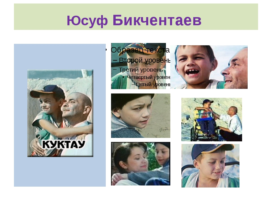 Юсуф Бикчентаев