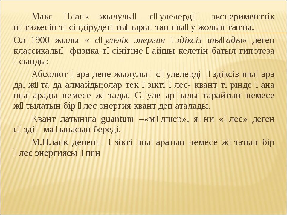 Макс Планк жылулық сәулелердің эксперименттік нәтижесін түсіндірудегі тығыр...