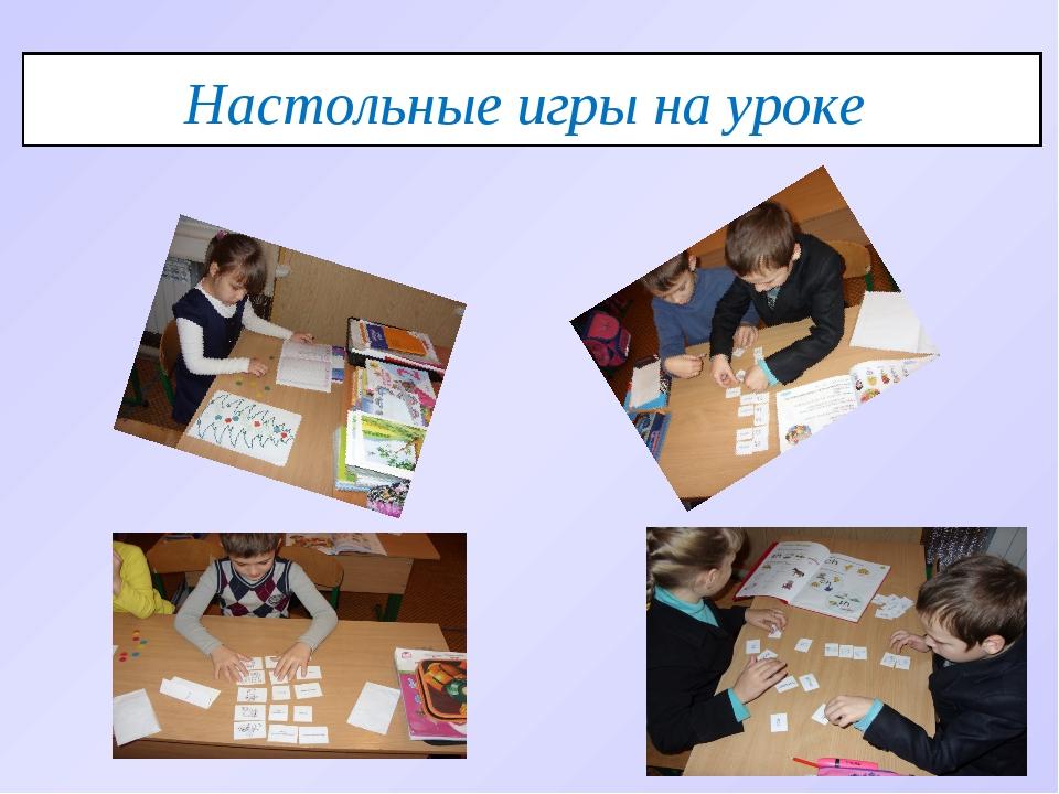 Настольные игры на уроке
