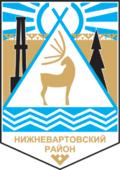 http://upload.wikimedia.org/wikipedia/commons/thumb/3/3e/Coat_of_Arms_of_Nuzhnevartovsk_rayon_%28Khanty-Mansia%29.png/120px-Coat_of_Arms_of_Nuzhnevartovsk_rayon_%28Khanty-Mansia%29.png