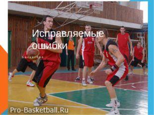 Исправляемые ошибки Баскетбол