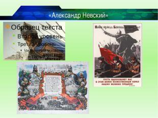 «Александр Невский»