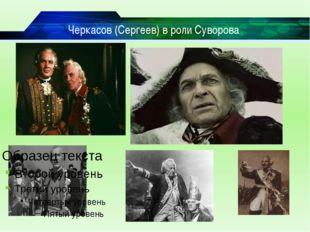 Черкасов (Сергеев) в роли Суворова