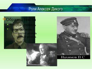 Роли Алексея Дикого