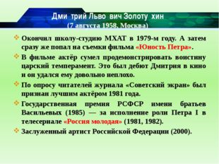 Дми́трий Льво́вич Золоту́хин (7 августа 1958, Москва) Окончил школу-студию МХ