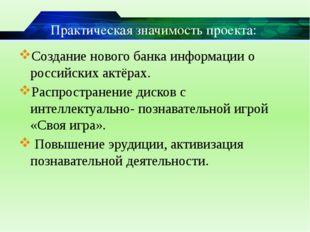 Практическая значимость проекта: Создание нового банка информации о российски