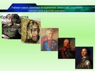 Рейтинг самых значимых исторических личностей, сыгравших важную роль в россий
