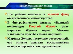 Михаил Александрович Ульянов (1927-2007) Его работы вписаны в золотой фонд от