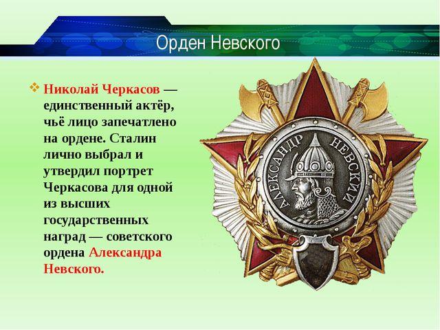 Орден Невского Николай Черкасов — единственный актёр, чьё лицо запечатлено на...